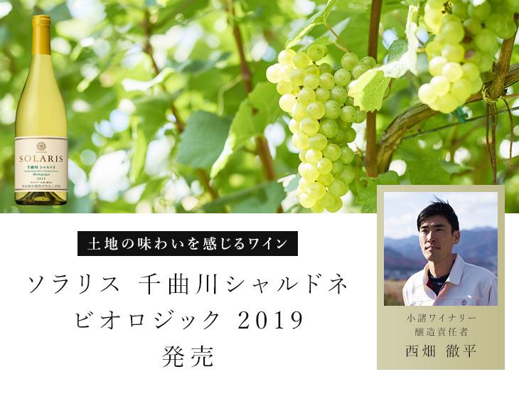 ソラリス千曲川シャルドネビオロジック2019発売