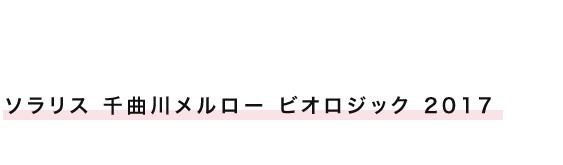 ソラリス千曲川メルロー ビオロジック 2017