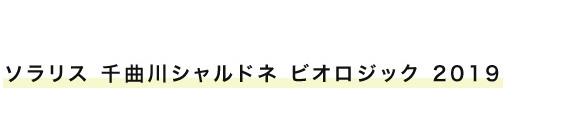 ソラリス千曲川シャルドネ ビオロジック 2019