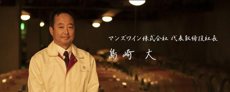 マンズワイン株式会社代表取締役社長 島崎大