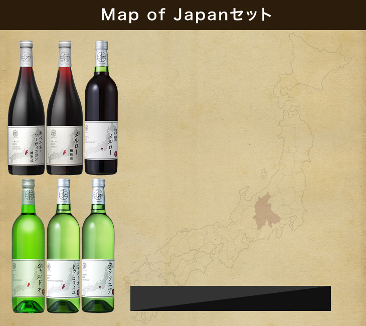 Map of Japanセット