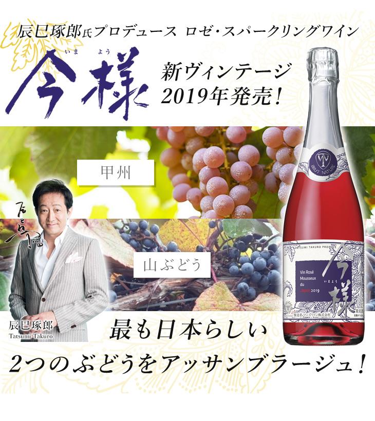 今様新ヴィンテージ2019年発売!