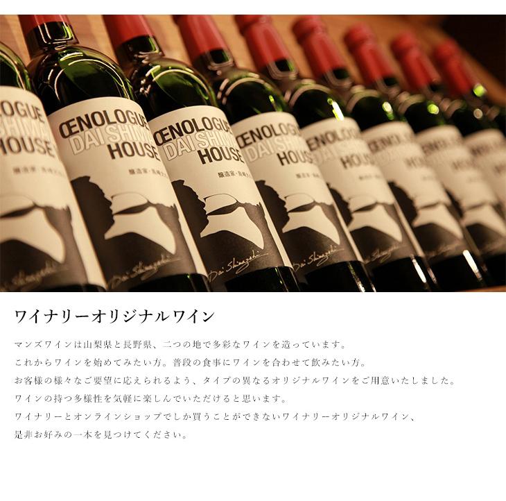 ワイナリーオリジナルワインについて
