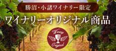 ワイナリーオリジナルワイン