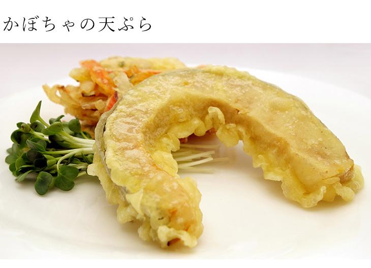 かぼちゃの天ぷら