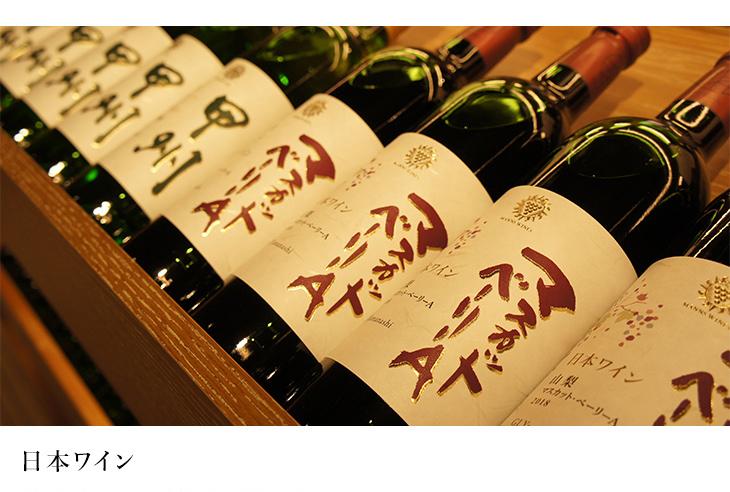 日本ワインについて