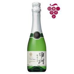 スパークリングワイン 甲州 酵母の泡 360ml.