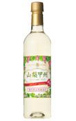 山梨甲州新酒2013 酸化防止剤無添加 白