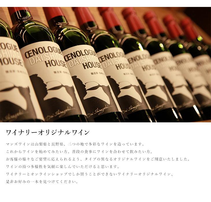 ワイナリーとオンラインショップでしか買えないオリジナルワインをお楽しみください。