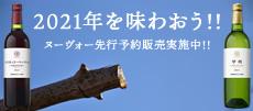 プリムール2021予約
