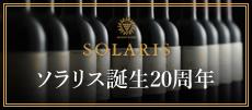 ソラリス20周年記念