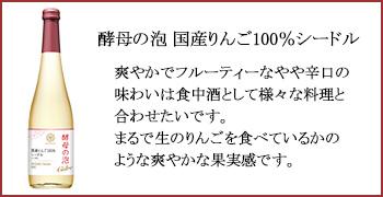 酵母の泡国産りんご100%シードル