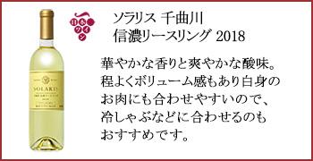 ソラリス 千曲川 信濃リースリング 2018